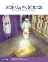 Mwezi wa 11, 2019