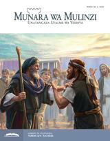 Mwezi wa 2, 2020