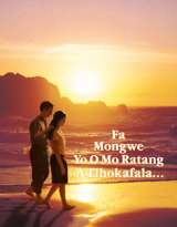 Fa Mongwe Yo O Mo Ratang A Tlhokafala