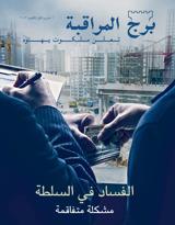 تشرين١/اكتوبر ٢٠١٢| الفساد في السلطة مشكلة متفاقمة