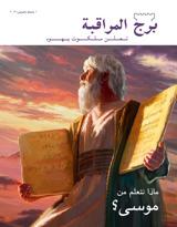 شباط/فبراير ٢٠١٣| ماذا نتعلم من موسى؟