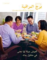 نيسان/ابريل ٢٠١٣| العيش حياة لها معنى في متناول يدك