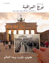شباط/فبراير ٢٠١٤| حرب غيّرت وجه العالم