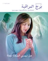 نيسان/ابريل ٢٠١٤| هل تجدي الصلاة نفعا؟