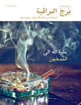 حزيران/يونيو ٢٠١٤| نظرة الله الى التدخين