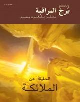 العدد ٥/٢٠١٧| الحقيقة عن الملائكة