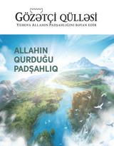 №2, 2020| Allahın qurduğu Padşahlıq