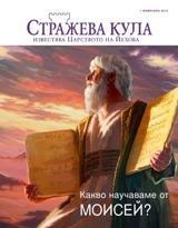 февруари 2013г.| Какво научаваме от Моисей?
