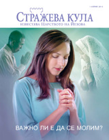 април 2014г.| Важно ли е да се молим?