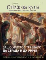 Бр.2, 2016| Защо Христос трябвало да страда и да умре?