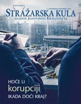 listopad2012.| Hoće li korupciji ikada doći kraj?
