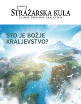 Br.2/2020.| Što je Božje Kraljevstvo?
