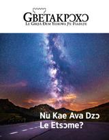 No.2 2018| Nu Kae Ava Dzɔ Le Etsɔme?