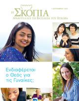Σεπτέμβριος2012  Ενδιαφέρεται ο Θεός για τις Γυναίκες;