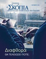 Οκτώβριος2012| Διαφθορά—Πόσο Διαδεδομένη Είναι;