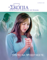 Απρίλιος2014| Πρέπει να Προσεύχεστε;