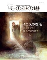 2013年3月| イエスの復活 ― あなたにも関係があります