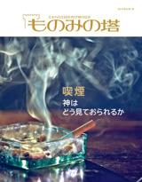 2014年6月| 喫煙 ― 神はどう見ておられるか