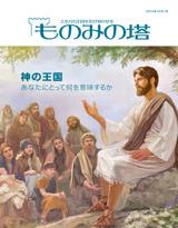2014年10月| 神の王国 ― あなたにとって何を意味するか