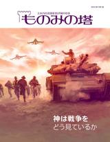2015年11月| 神は戦争をどう見ているか