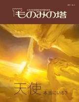 2017 No.5| 天使 本当にいる?