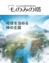 2020年 No.2| 地球を治める 神の王国