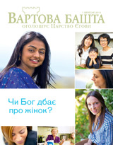 Вересень2012| Чи Бог дбає про жінок?
