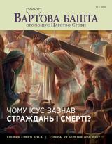 №2 2016  Чому Ісус зазнав страждань ісмерті?