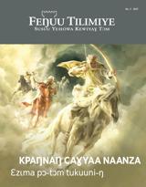 No3 2017| Kpaŋnaŋ caɣyaa naanza—ɛzɩma pɔ-tɔm tukuuni-ŋ