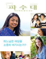 2012년 9월| 하느님은 여성을 소중히 여기시는가?