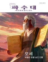 2013년 2월| 모세—탁월한 본을 남긴 인물