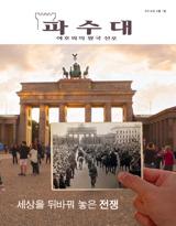 2014년 2월| 세상을 뒤바꿔 놓은 전쟁