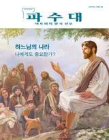2014년 10월| 하느님의 나라—나에게도 중요한가?