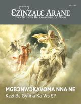No.3 2017| Mgbɔnwɔkavoma Nna Ne—Kɛzi Bɛ Gyima Ka Wɔ Ɛ?