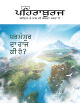 ਨੰ.2 2020  ਪਰਮੇਸ਼ੁਰ ਦਾ ਰਾਜ ਕੀ ਹੈ?