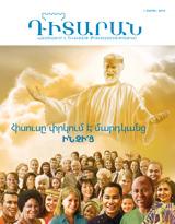 Մարտ2015| Հիսուսը փրկում է մարդկանց. ինչի՞ց