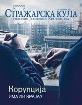 октобар2012.| Корупција —колико је раширена?