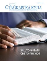 октобар2013.| Зашто читати Свето писмо?