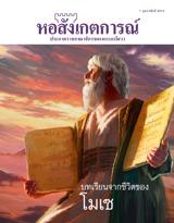 กุมภาพันธ์2013| บทเรียนจากชีวิตของโมเซ