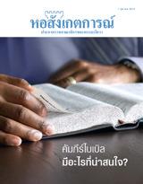 ตุลาคม2013| คัมภีร์ไบเบิลมีอะไรที่น่าสนใจ?