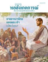 ตุลาคม2014| ราชอาณาจักรของพระเจ้าจะให้อะไรคุณ?