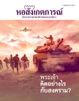 พฤศจิกายน2015| พระเจ้าคิดอย่างไรกับสงคราม?