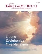 No.6 2016| Lipono Zeelubonisa Mwa Mahalimu