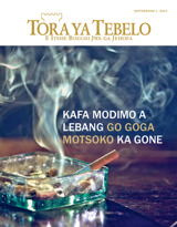 June2014| Tsela e Modimo a Lebang go Goga Motsoko ka Yone