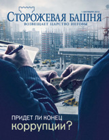 Октябрь2012  Коррупция. Масштабы проблемы