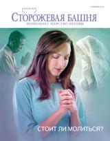 Апрель2014  Стоит ли молиться?