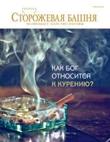 Июнь2014  Как Бог относится к курению?