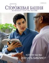 Апрель2015| Хотели бы вы изучать Библию?