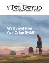 Rhif3 2019| Ai'r Bywyd Hwn Yw'r Cyfan Sydd?