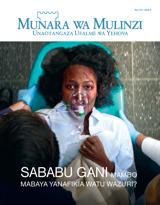 Mwezi wa 7, 2014| Sababu Gani Mambo Mabaya Yanafikia Watu Wazuri?